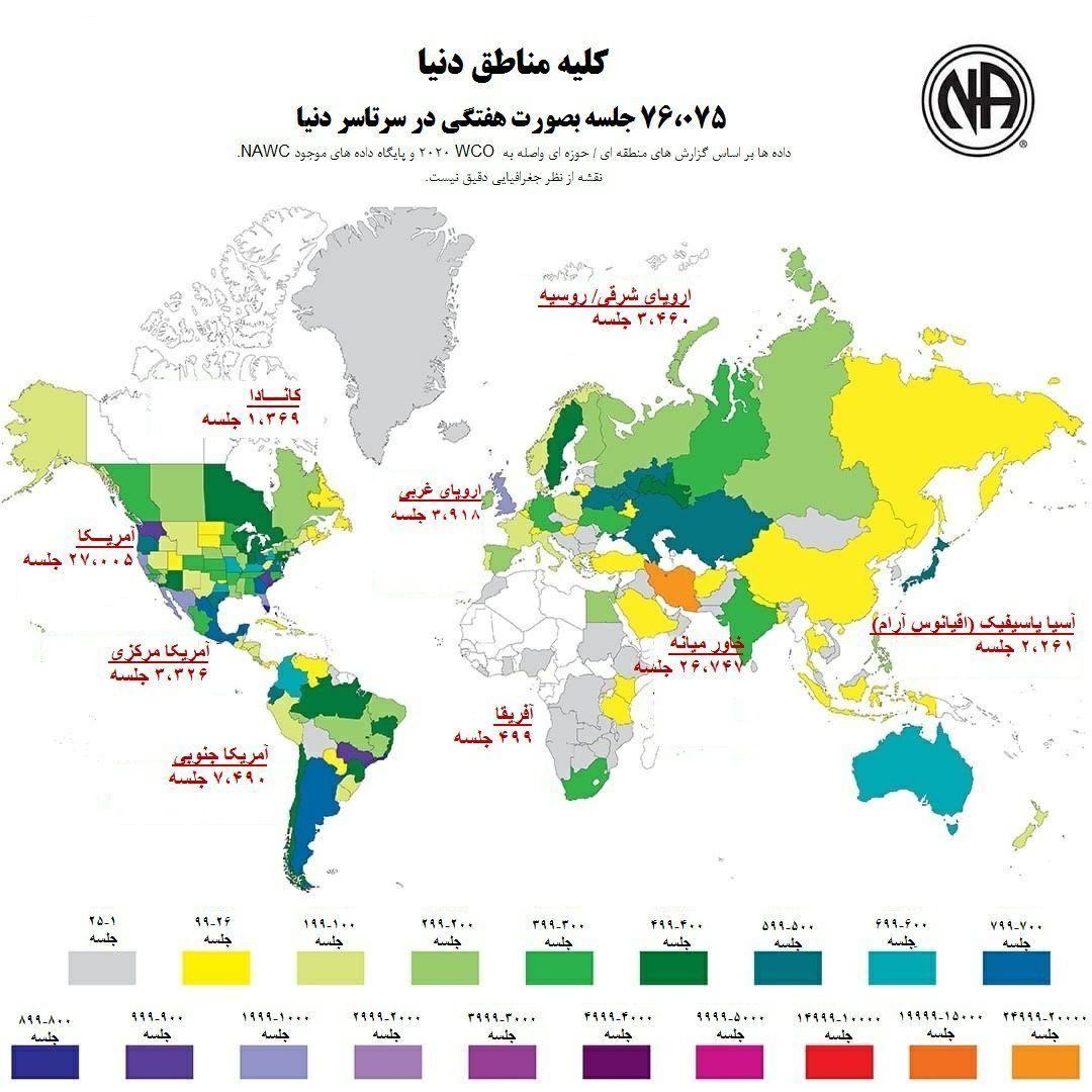 NA در مناطق دنیا .